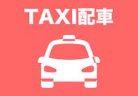 いわきタクシー情報