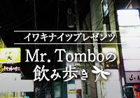 Mr.Tomboの飲み歩き